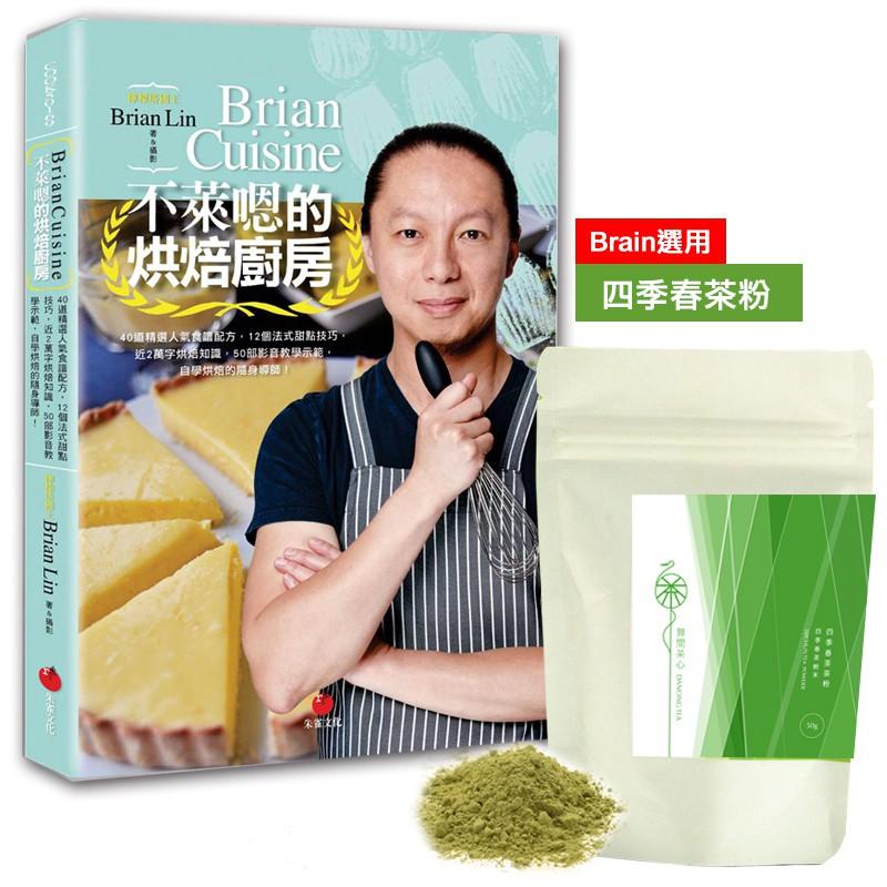 【舞間茶心】四季春茶粉50g(BrianCuisine不萊嗯的烘焙廚房選用)