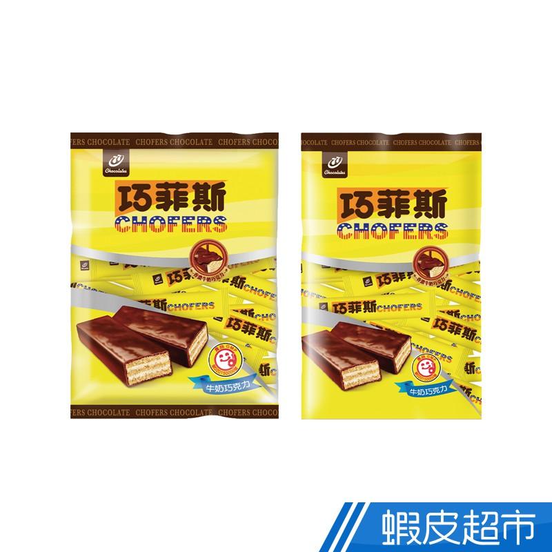 77 巧菲斯 迷你牛奶巧克力 150g/300g 蝦皮直送 現貨