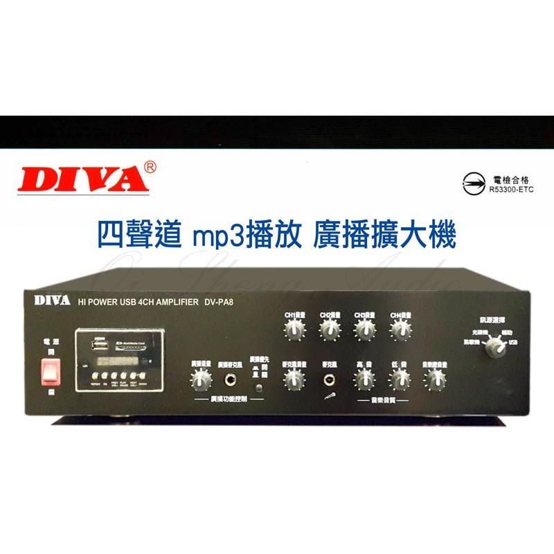 DIVA 四聲道店面裝潢工程用擴大機 廣播用 可接USB/FM/電視電腦 搭配工程喇叭效果提升