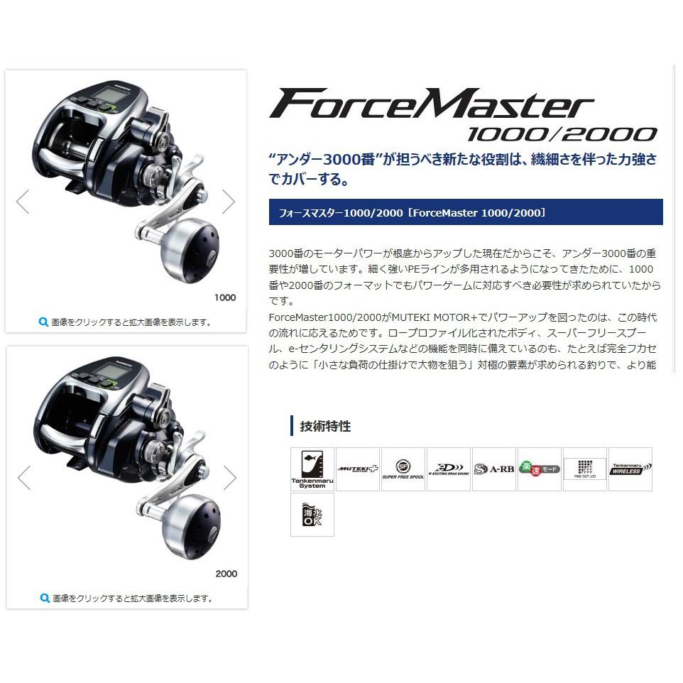 SHIMANO 16年款電動捲線器 FORCE MASTER 1000/2000 鐵板.筏釣.小搞搞