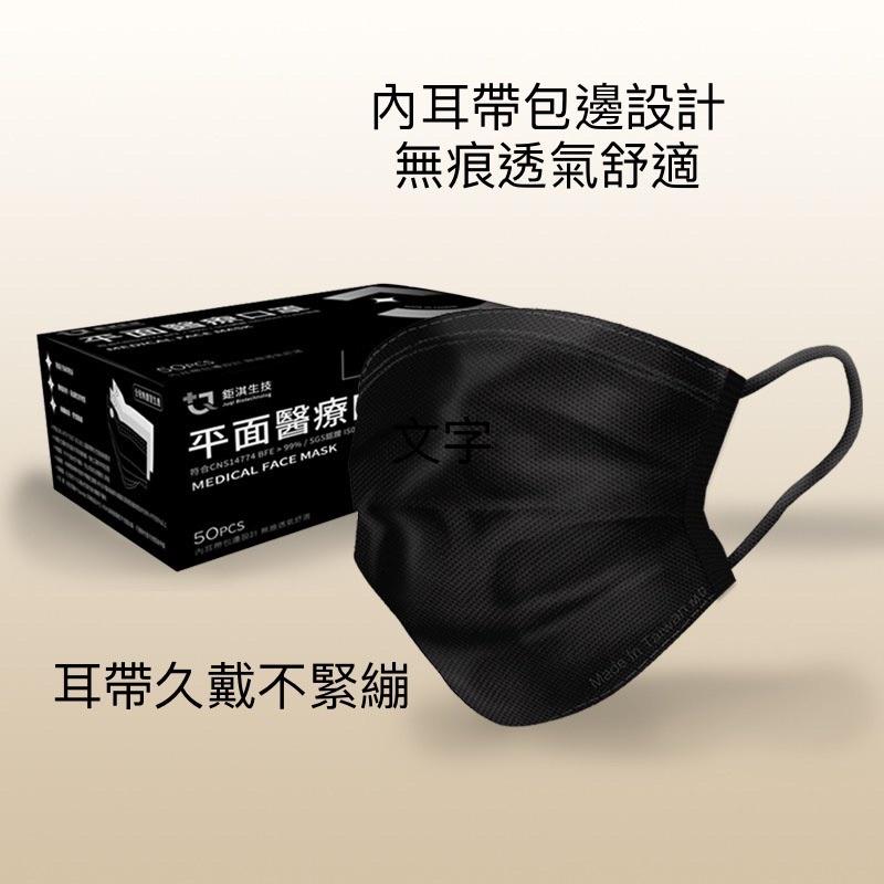 現貨 鉅淇 MD雙鋼印 黃色 黑色口罩 50入/盒 醫療級平面口罩  醫療 口罩 成人醫療口罩 符合CNS14774