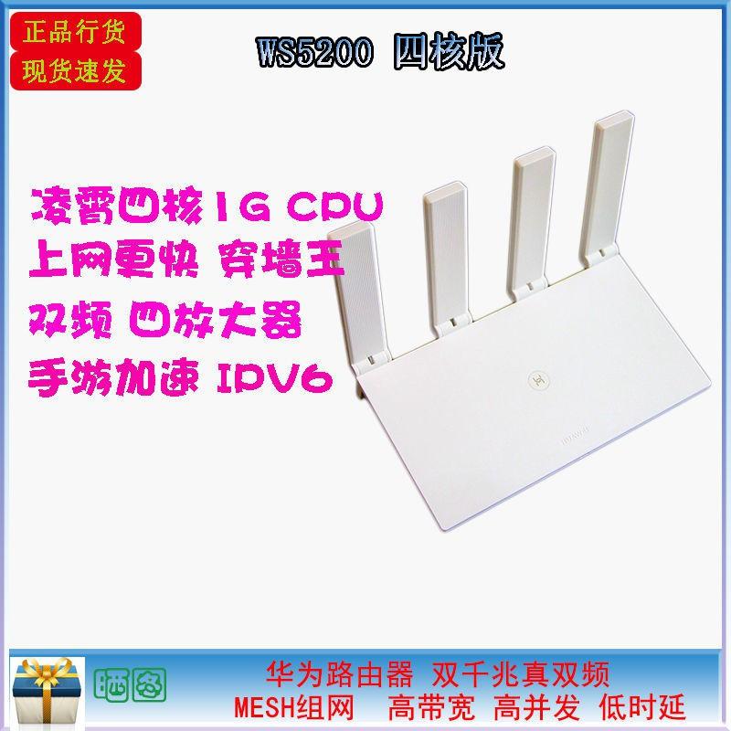熱賣華為路由器WS5200增強版四核版5G雙頻雙千兆無線WIFI路由WS5102
