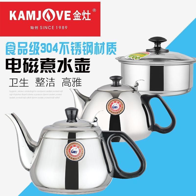*現貨*金灶原廠單壺配件級304不銹鋼爐專用燒水壺平底煮水壺水壺 茶壺 不鏽鋼水壶