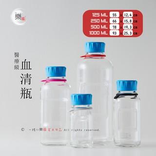 楽福🎁 德國DURAN YOUTILITY 血清瓶/ 玻璃瓶/ 水瓶/ 運動水壺 120/ 250/ 500/ 1000 ml 臺中市