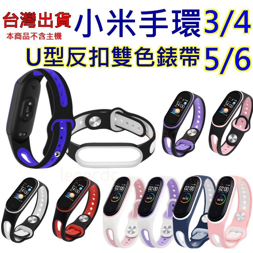 現貨 小米手環3 4 5 6 小米手環6 小米手環5 米3 米4  U型反扣雙色錶帶