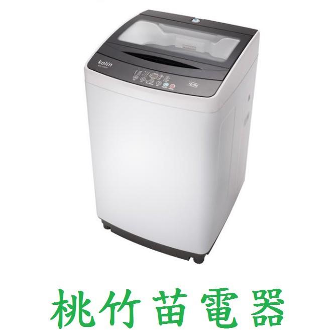 Kolin BW-12S05 歌林直立式12公斤洗衣機 桃竹苗電器 歡迎電聯0932101880
