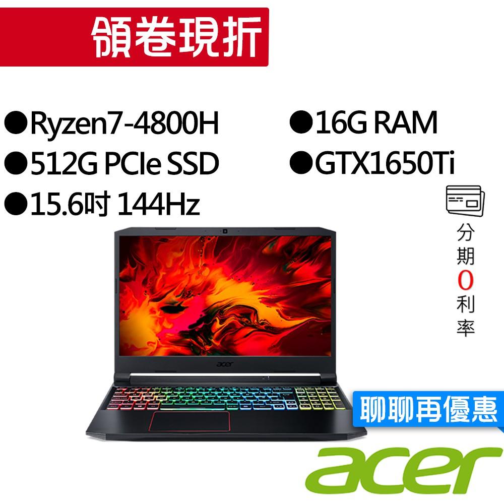 ACER宏碁 AN515-44-R7CV R7-4800H/GTX1650Ti 獨顯 15.6吋 AMD 電競筆電