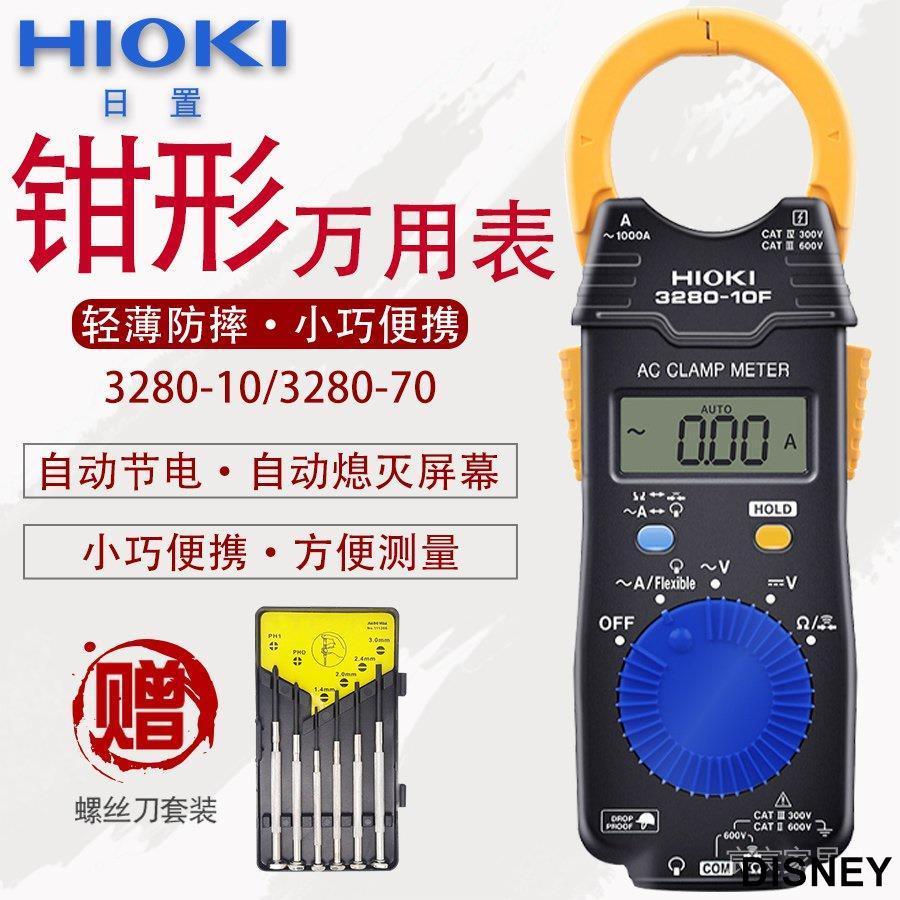 DISNEY【秒發】HIOKI日置數字鉗形表電工小型高精度交直流電流萬用錶3280-10f Yz2Z