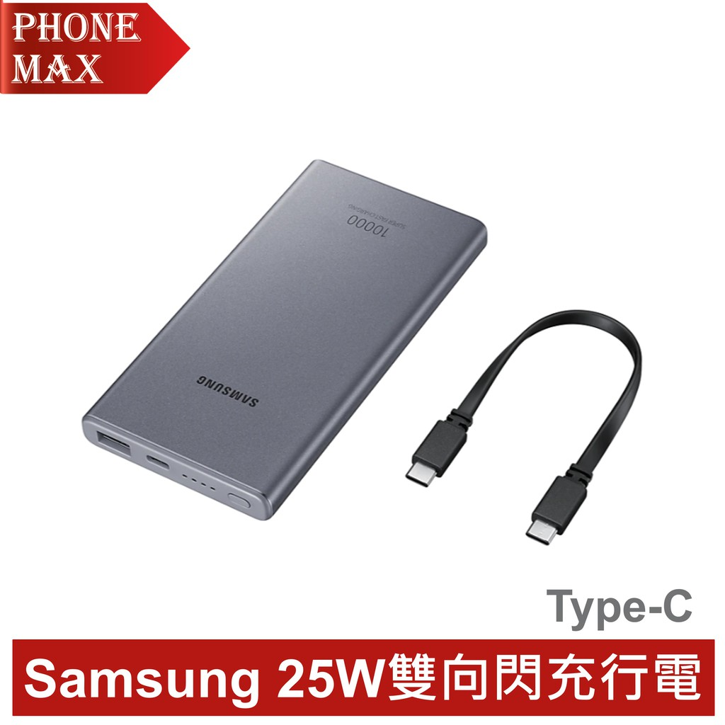 Samsung 25W 雙向閃充行動電源 10000mAh Type C (P3300) 公司貨 原廠盒裝