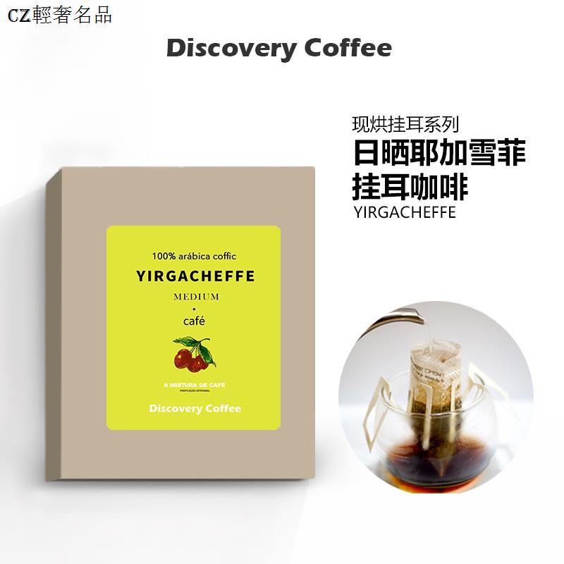 【發現咖啡】衣索比亞日曬耶加雪菲紅櫻桃濾掛掛耳咖啡黑咖啡粉