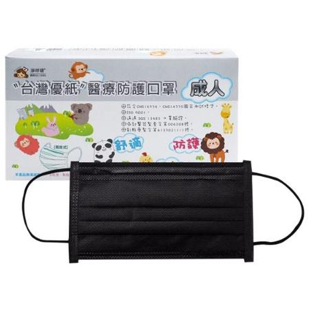 現貨出清最後一波  台灣優紙MD雙鋼印成人平面醫療口罩(50入/盒) 神秘黑
