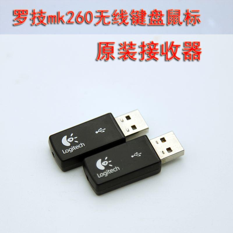 羅技mk260鍵盤接收器260無線鍵盤m210滑鼠220 240 270接收器