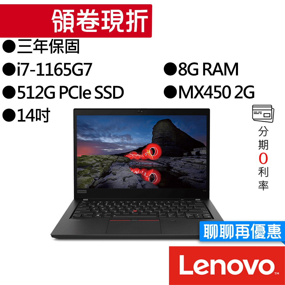 Lenovo聯想 ThinkPad T14 Gen2i7/MX450 14吋 商務筆電