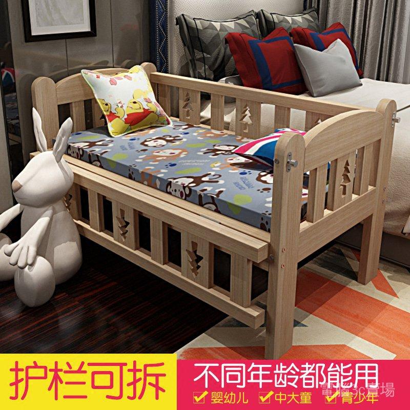 【新品促銷】實木兒童床 嬰兒床拼接大床組合床帶護欄男孩女孩小床加寬寶寶床家具*