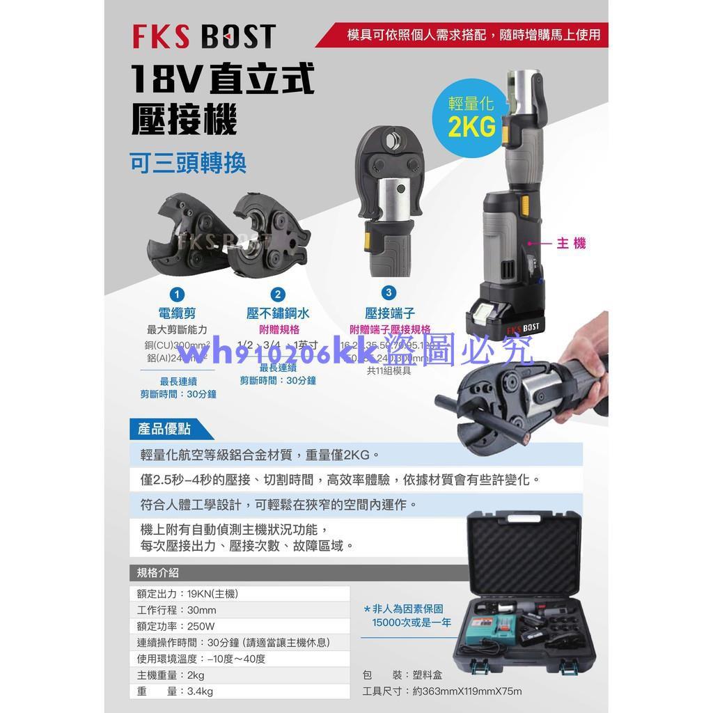 &現貨 FKSBOST充電式18V輕巧型不鏽鋼水管壓接機 壓接機 壓管機 剪刀式 可加購電纜剪 端子壓接頭