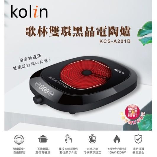 【Kolin 歌林】雙環不挑鍋黑晶電陶爐 , KCS-A201B免運 免運
