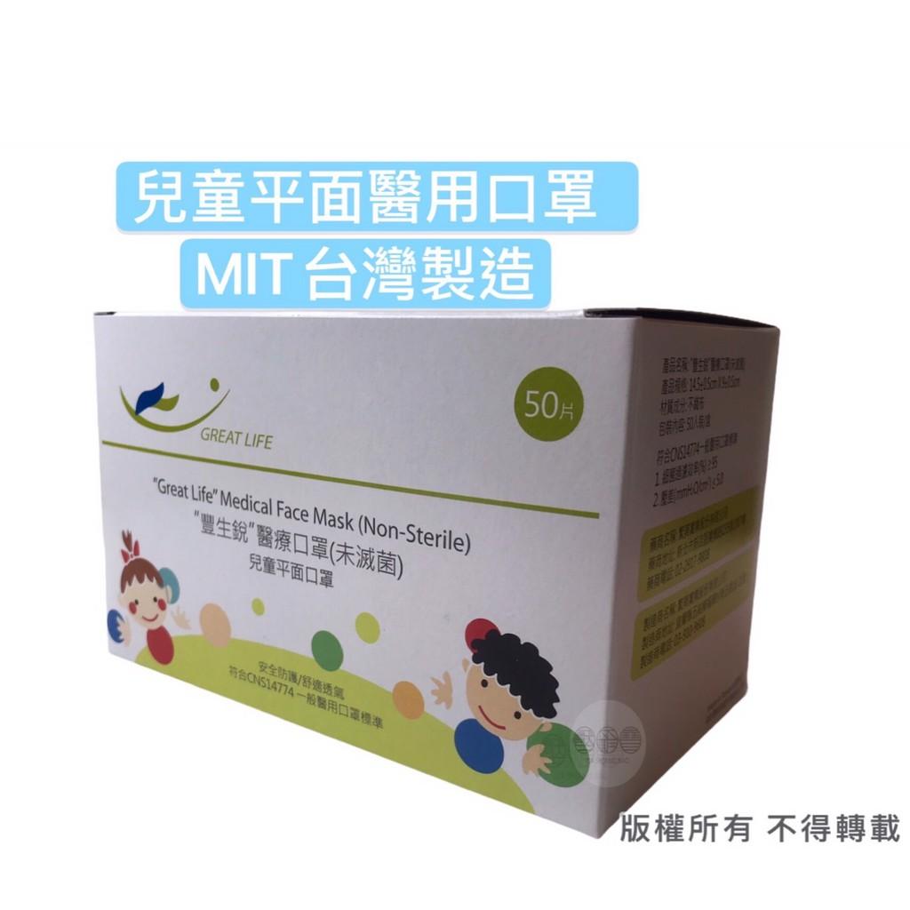 豐生銳 MIT台灣製 MD雙鋼印 兒童平面 醫療口罩 防護透氣高效 隔離汙染 現貨供應中