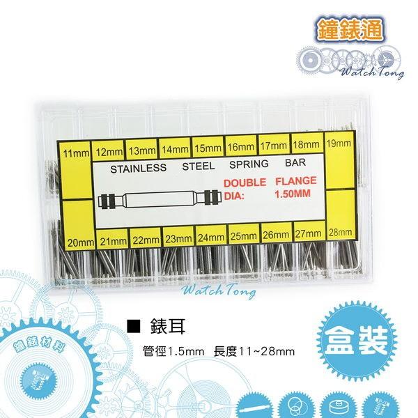 【鐘錶通】錶耳 / 彈簧棒–中 (管徑1.5mm) 盒裝 / 長度11~28mm ├錶帶棒/鋼帶/錶耳/錶帶栓┤