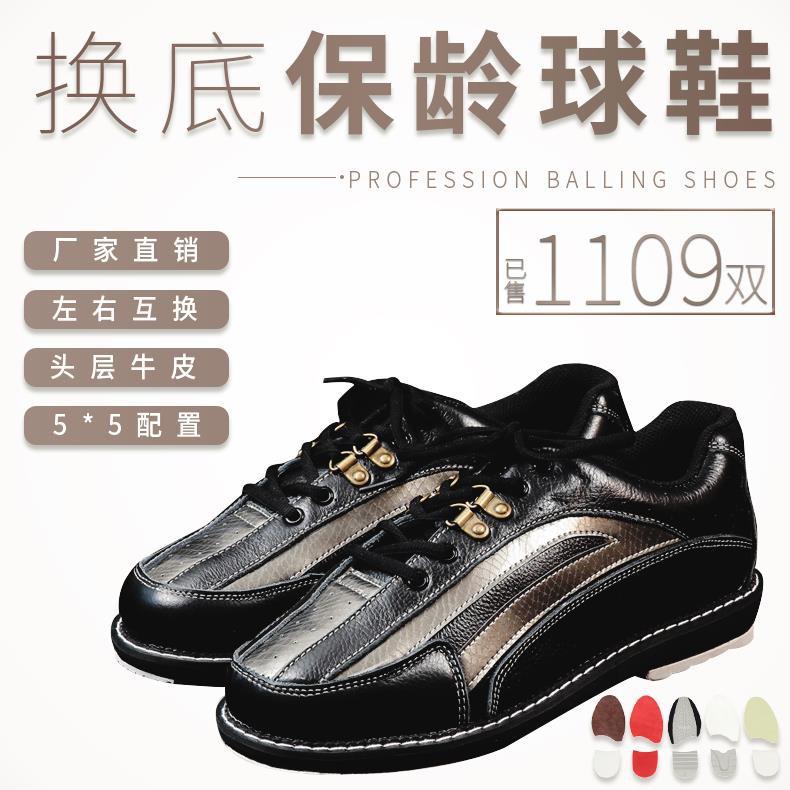 中興保齡用品 高品質全換底保齡球鞋 左右腳共換鞋底 D-85A【ZX】