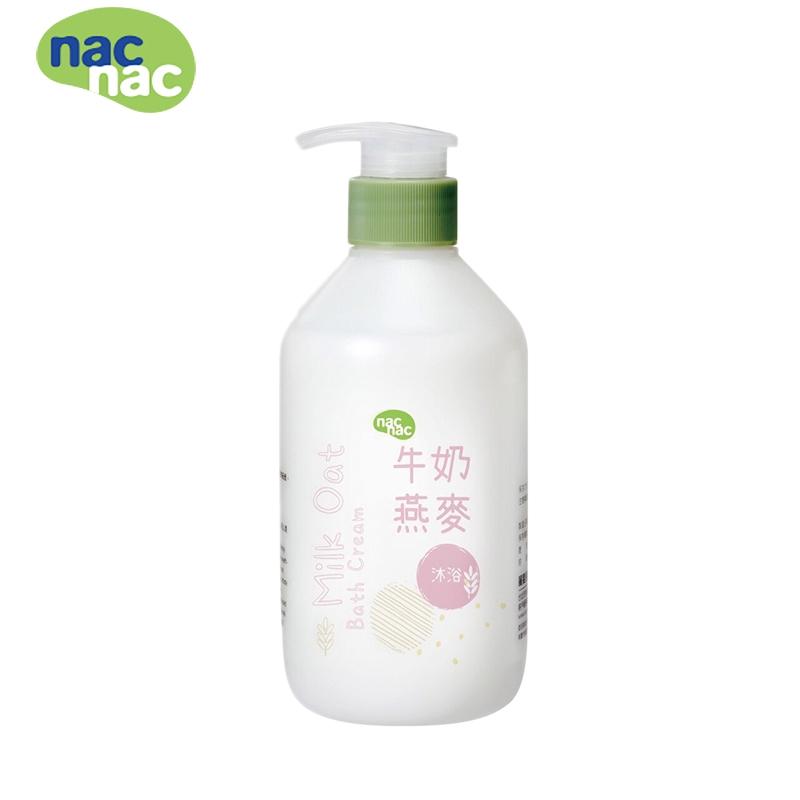 Nac Nac 牛奶燕麥沐浴乳(400ml/680ml) 米菲寶貝【買2送1】