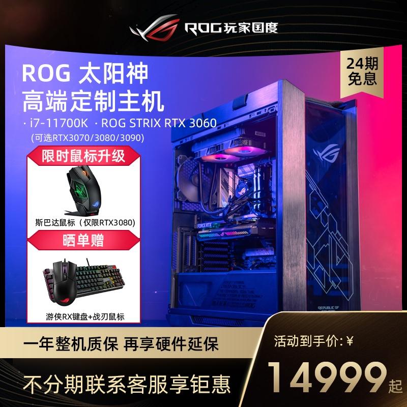 【現貨正品】【24期免息】ROG/玩家國度 i7-11700K/RTX3060顯卡太陽神電競主機華碩遊戲DIY組裝電腦主