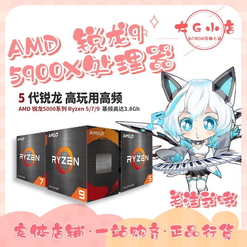 現貨 AMD五代銳龍5950X 5900X 5800X 5600X全新盒裝CPU處理器AM4接口