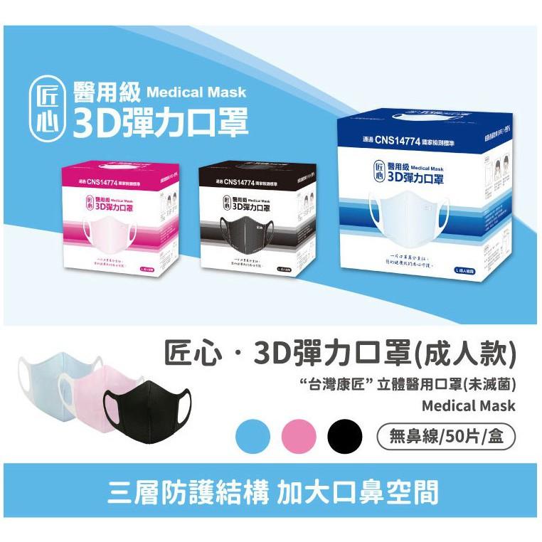 ★現貨★匠心 成人立體 醫用口罩 黑色立體/粉色立體/藍色立體