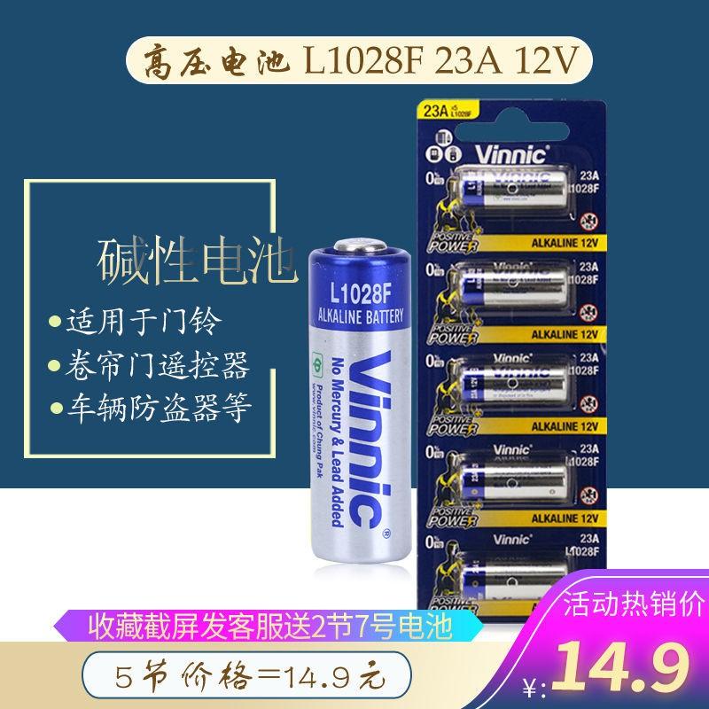 23A 12V電池 l1028f引閃器門鈴吊燈電動車庫卷簾門風扇遙控器電池