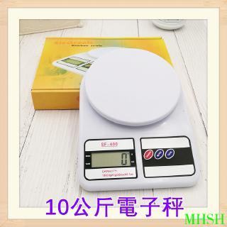 【廠家直銷】SF-400 高精度 電子秤10公斤 烘焙 廚房秤 公克盎司 料理秤 液晶秤 非交易用秤