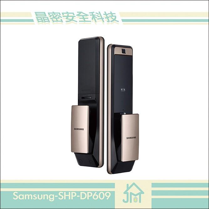 晶密安全科技(台灣總代理公司貨)含安裝 SAMSUNG 三星電子鎖 密碼鎖 指紋鎖 智能鎖SHP-DP609四合一