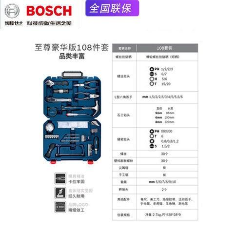 【萬用工具包】BOSCH博世108件套家用五金箱木工維修多功能66件手動工具12件套裝