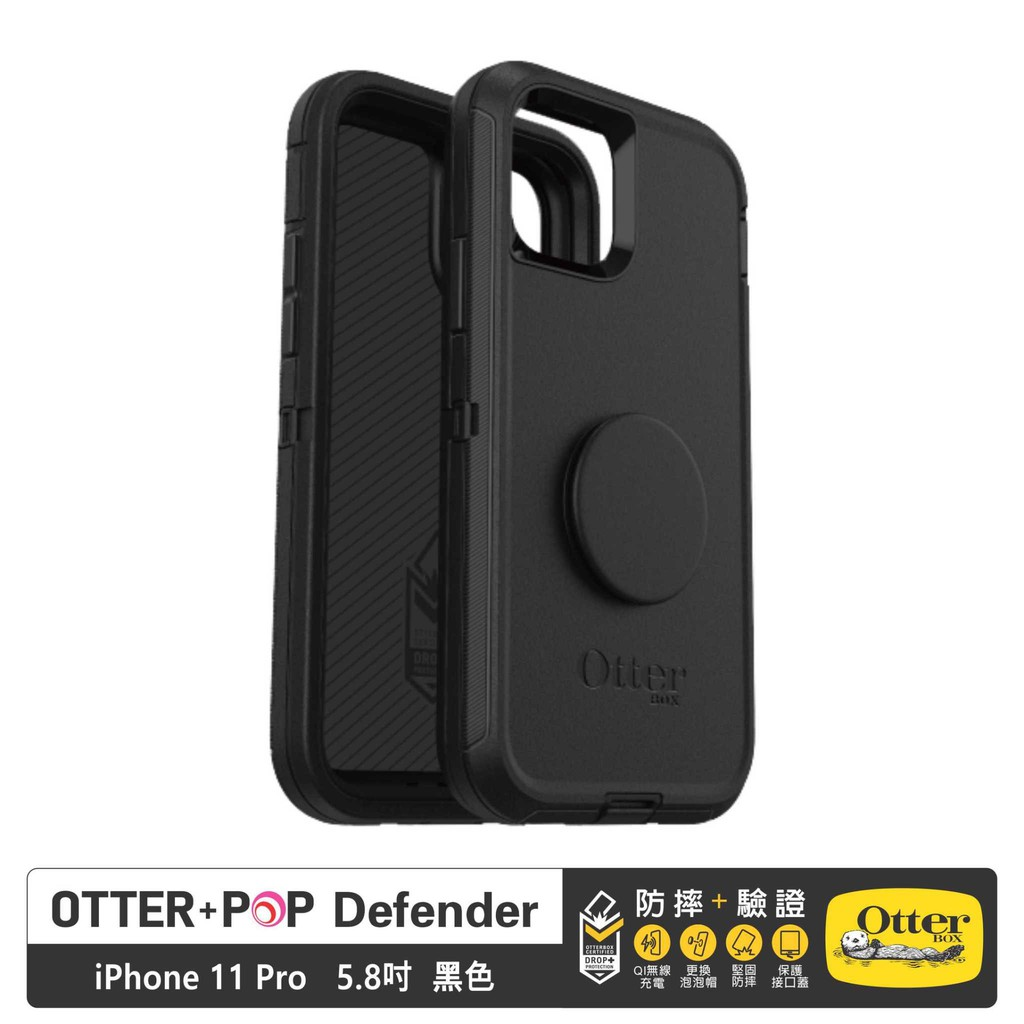OtterBox +POP Defender 防禦者系列泡泡騷保護殼 iPhone 11 Pro 黑色 台灣公司貨