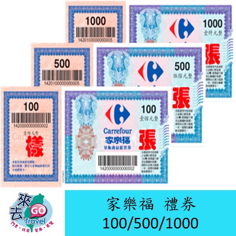 家樂福  量販商品提貨券  家樂福禮券  100/500元面額 【歡迎刷卡】【蝦幣回饋】