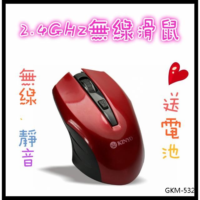 耐嘉 KINYO 賣家送電池 GKM-532 2.4GHz無線滑鼠 無線 滑鼠 2.4GHz 靜音 電池 遠距離 粉鯊