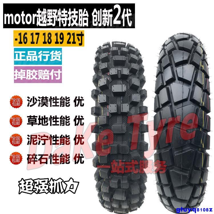 特惠★ 摩托車越野輪胎80/100/90/90/110/120/80/350/460-18-17-19-21寸★