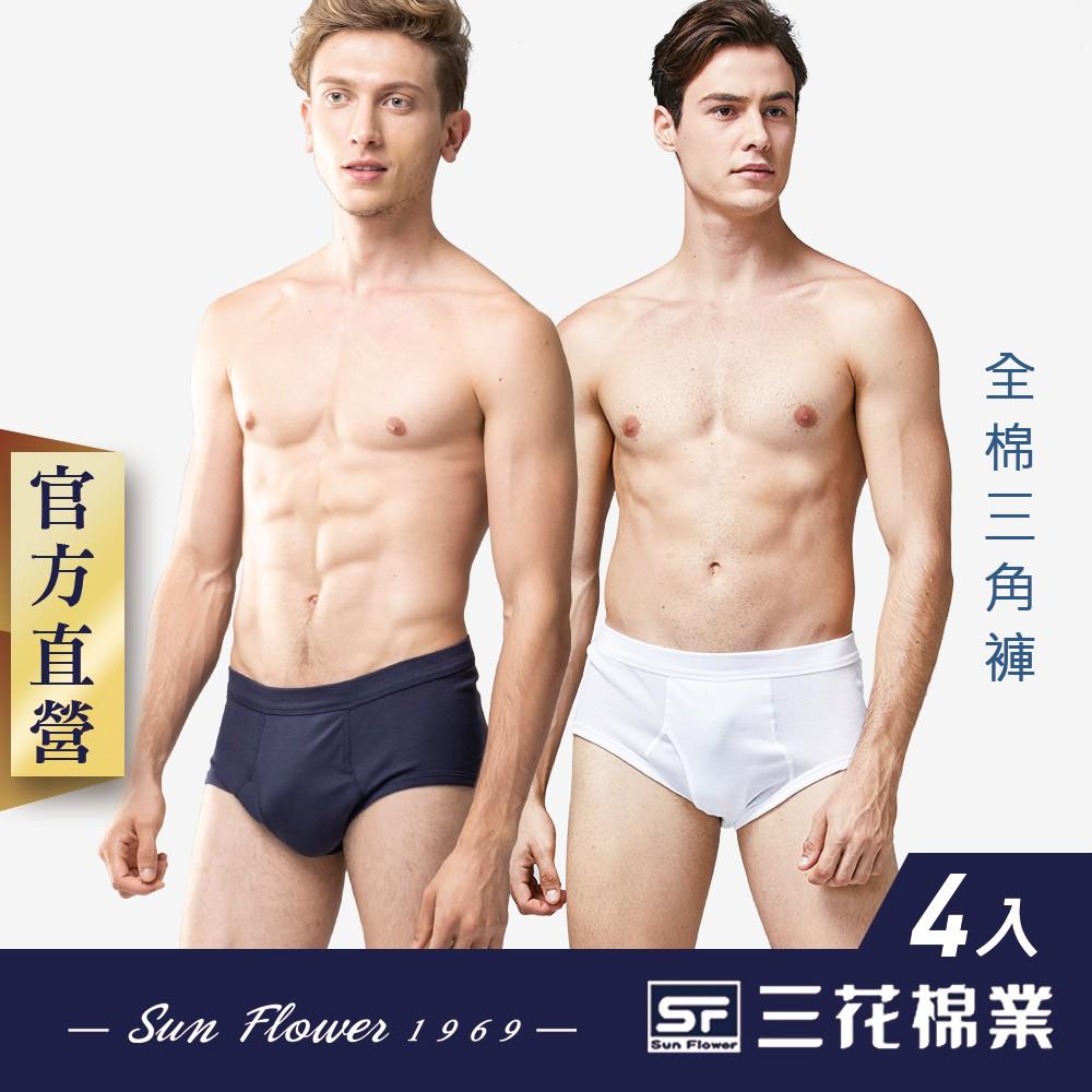 三花 內褲 三角褲 男內褲 (4件組)