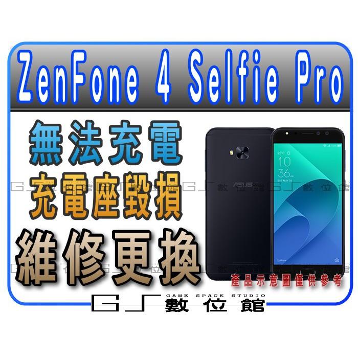 ASUS ZenFone 4 Selfie Pro ZD552KL Z01MDA 尾插 充電座 充電孔 無法充電 維修
