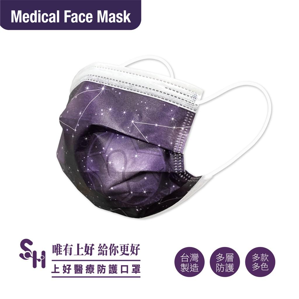 【上好生醫】成人|摩羯座|30入裝 醫療防護口罩