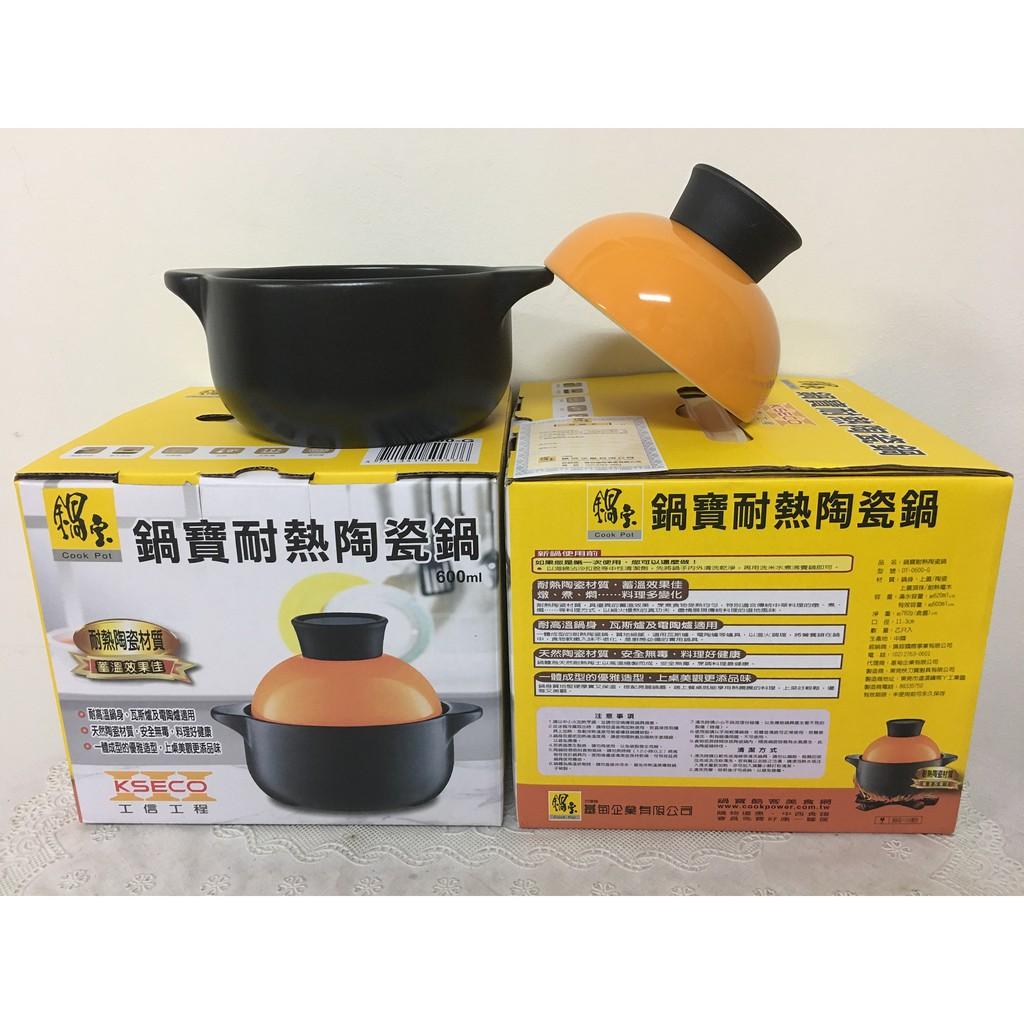 鍋寶 耐熱陶瓷鍋 600ml