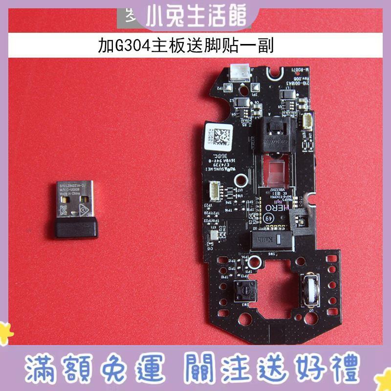 小兔生活館~羅技G304配件接收器滑鼠主機板模塊滾輪腳貼外殼電池蓋左右按鍵側鍵