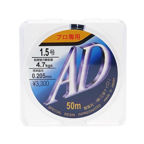 AD線 50M 子線 日本原裝