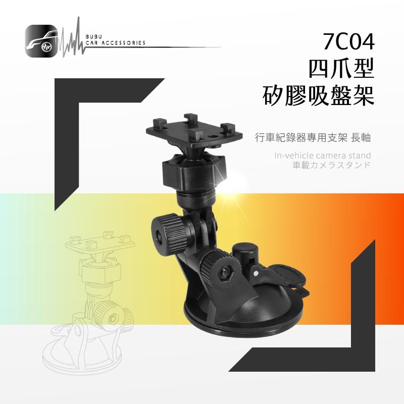 7C04【四爪型 矽膠吸盤架】長軸 行車記錄器 導航支架 適用於 waygo Trywin 3DX|BuBu車用品
