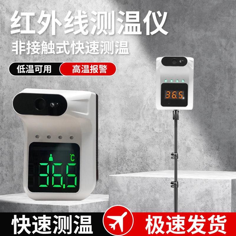 紅外線語音報警電子體溫槍測辦公室門口無接觸高度精準自動測溫儀
