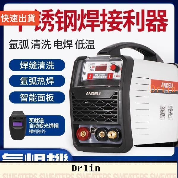 (可開收據)ANDELI安德利 WS-250G氬焊機 TIG變頻式 電焊機 雙用焊機 220V 氬弧焊機 冷焊工業四用