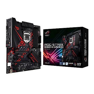 現貨喔  華碩 ASUS ROG STRIX B360 H GAMING / B360-H GAMING