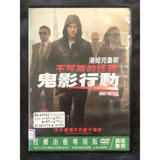 《不可能的任務4:鬼影行動》DVD_含電影特別收錄_湯姆·克魯斯、傑瑞米·雷納、賽門·佩吉、蕾雅·瑟杜、文·雷姆斯