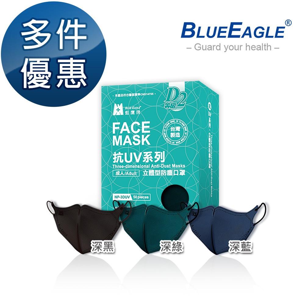 藍鷹牌 台灣製 成人立體型防塵口罩 五層防護抗UV款 50片x1盒 多件優惠中 NP-3DUV