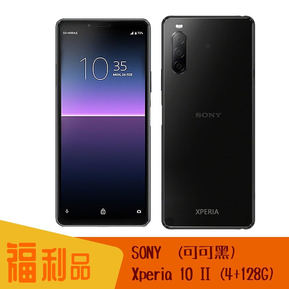 福利品【SONY】Xperia 10 II (4+128G) 可可黑  二手機 智慧型手機 福利機