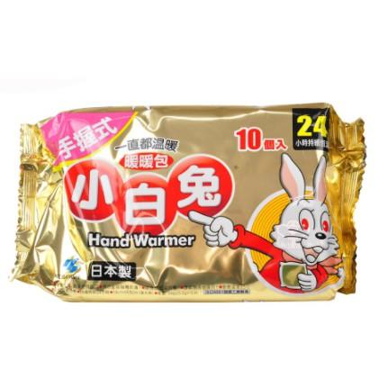小白兔 暖暖包 24小時 10入/包 日本製 持續24小時 貼式 輕薄貼式 手握 鞋墊 現貨 發票 台灣
