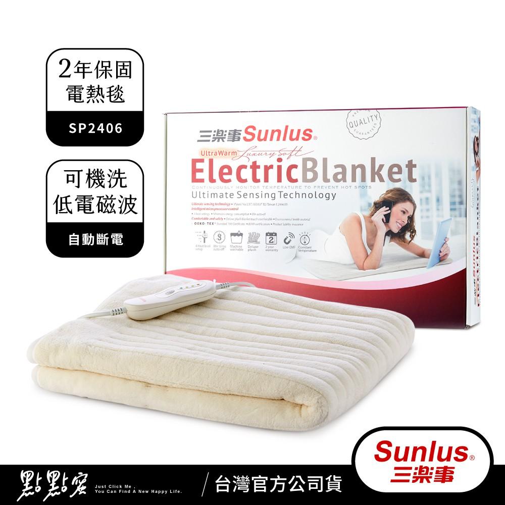 Sunlus三樂事 親密舒柔小電毯 SP2406WH